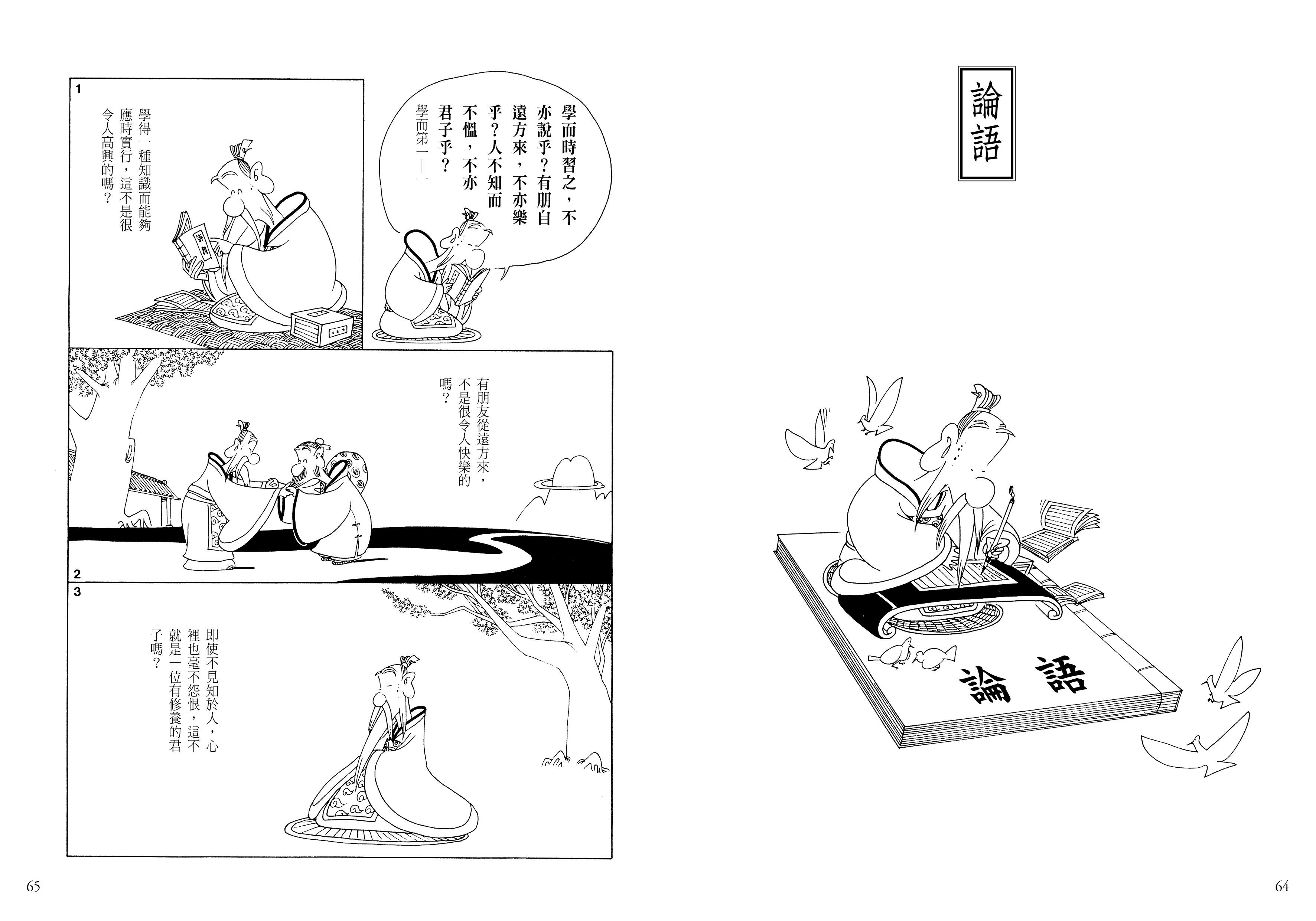 漫畫 人 破解 ptt